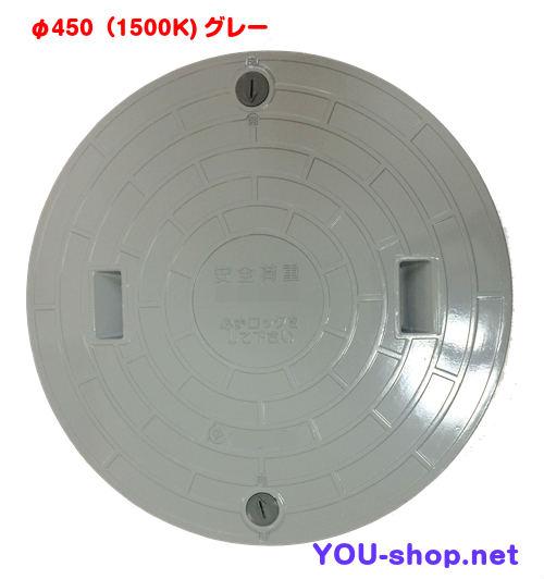 マンホール蓋 450-1500