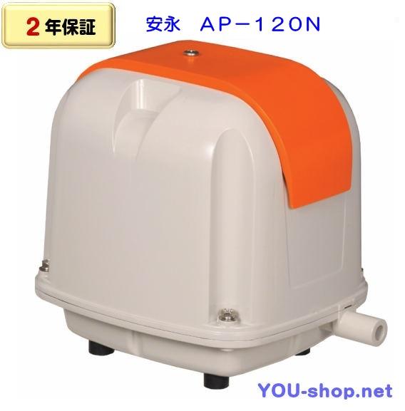 安永 AP-120N