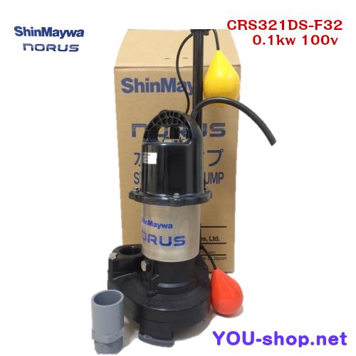 新明和 水中ポンプ CRS321DS-F32 0.1KW 100V