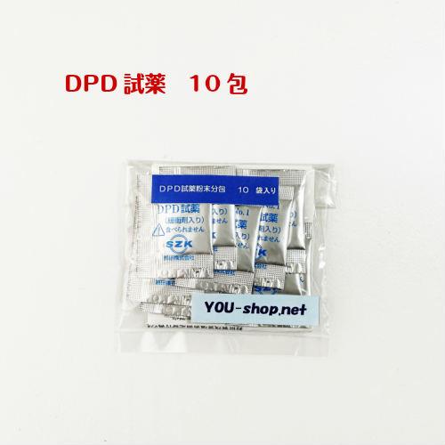 DPD試薬 10包