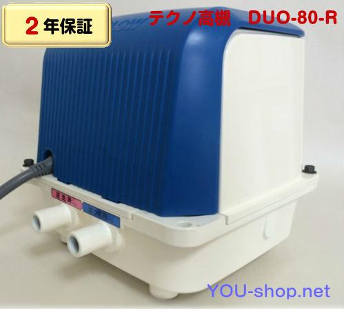 DUO-80-R