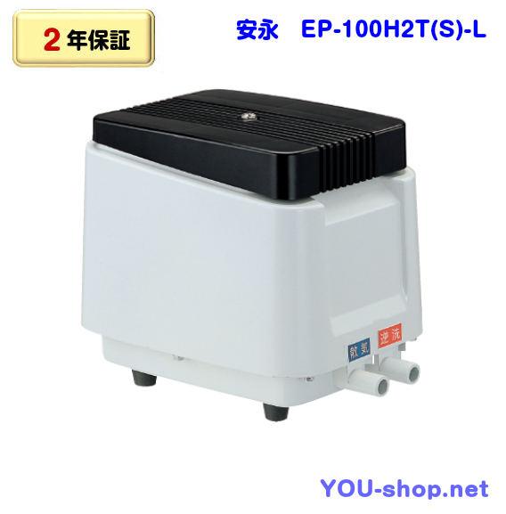 EP-100H2TS-L