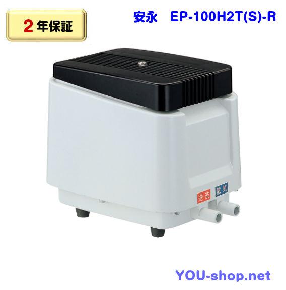 EP-100H2TS-R