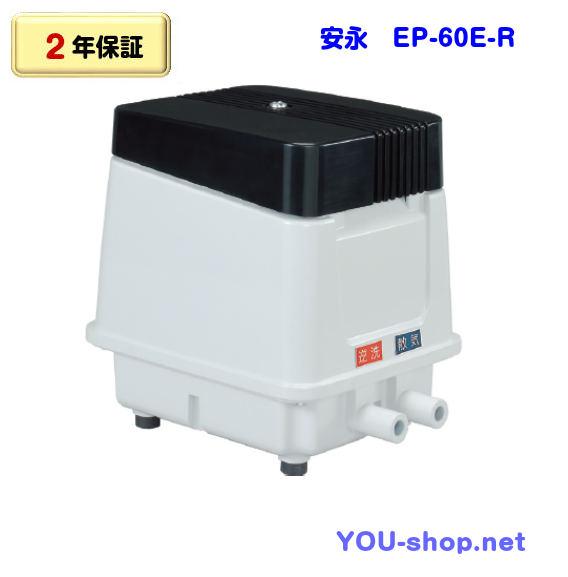 EP-60E-R