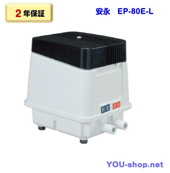 EP-80E-L