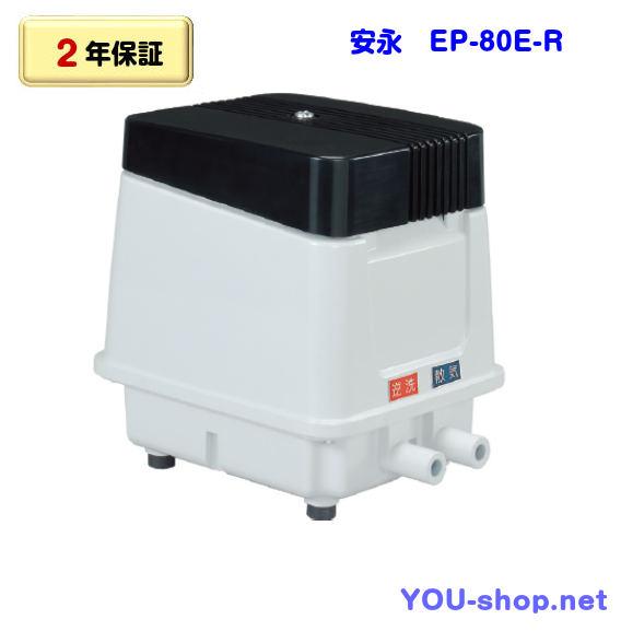 EP-80E-R