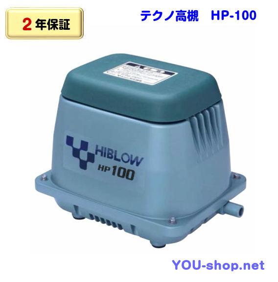 テクノ高槻 HP-100