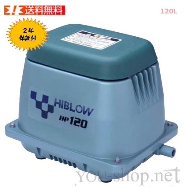 HP-120 ブロワー テクノ高槻