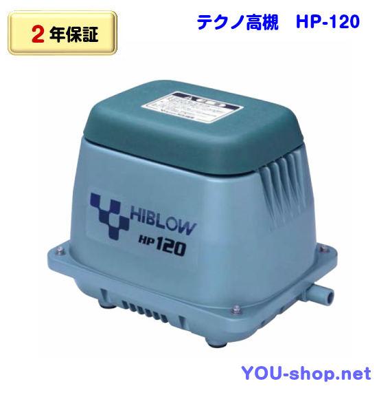 HP-120