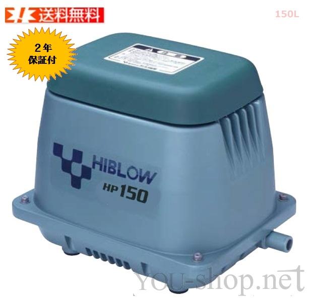 HP-150 ブロワー テクノ高槻
