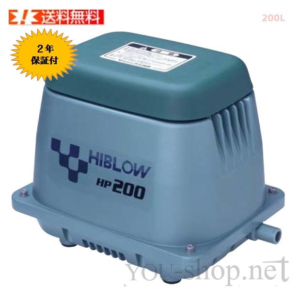 HP-200 ブロワー テクノ高槻