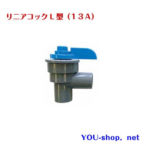 リニアコックL型(13A)