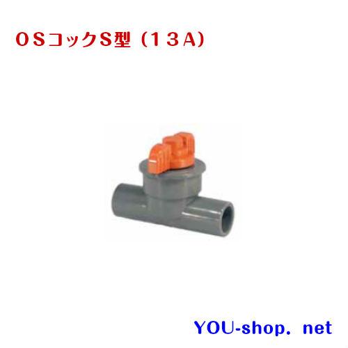OSコックS型(13A)