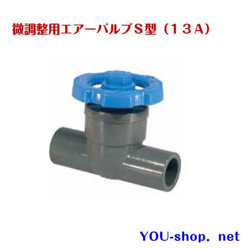 微調整用エアーバルブS型(13A)