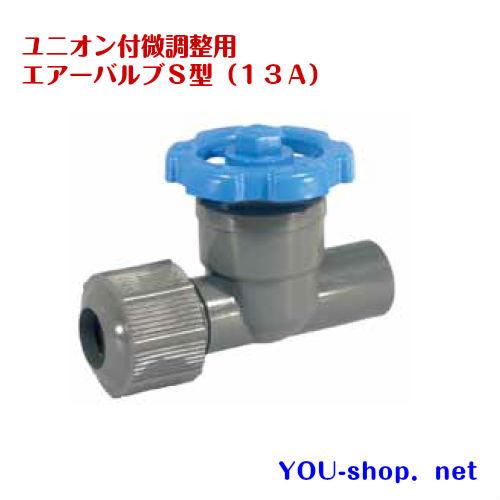 ユニオン付微調整用エアーバルブS型(13A)