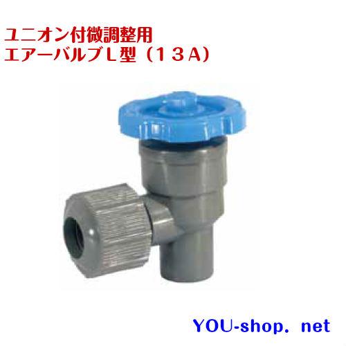 ユニオン付微調整用エアーバルブL型(13A)