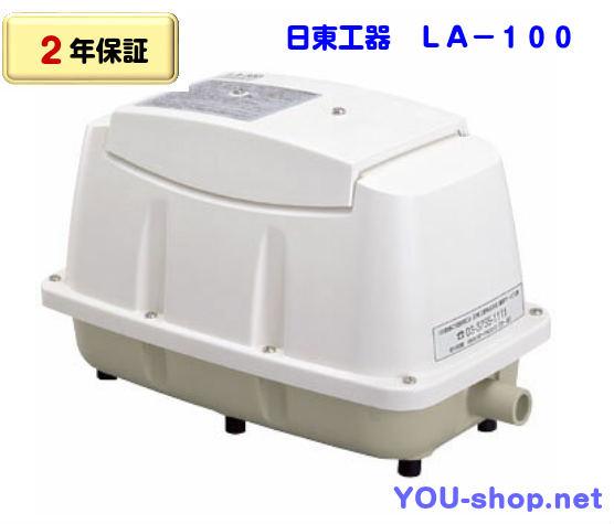 LA-100