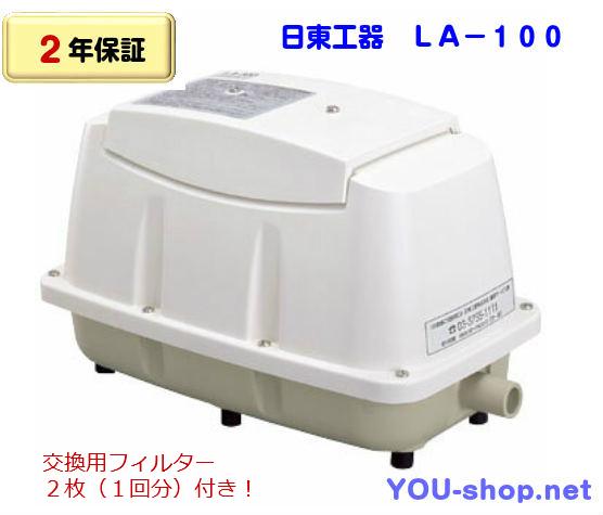 日東工器 メドー LA-100
