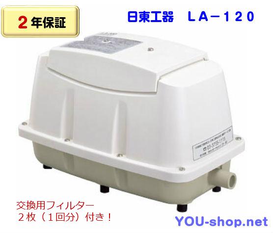 日東工器 メドー LA-120
