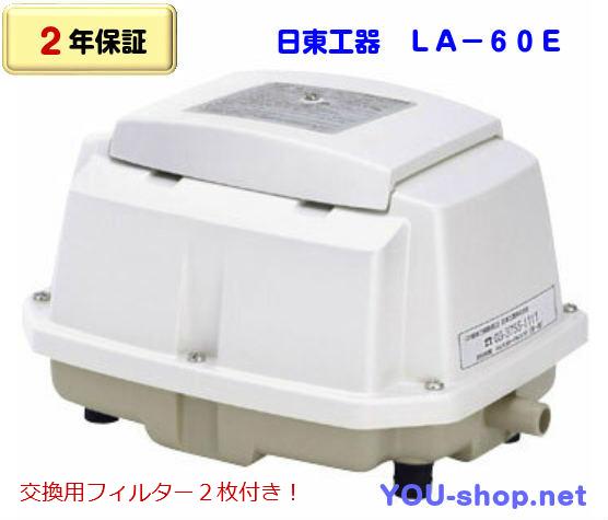 日東工器 メドー LA-60E