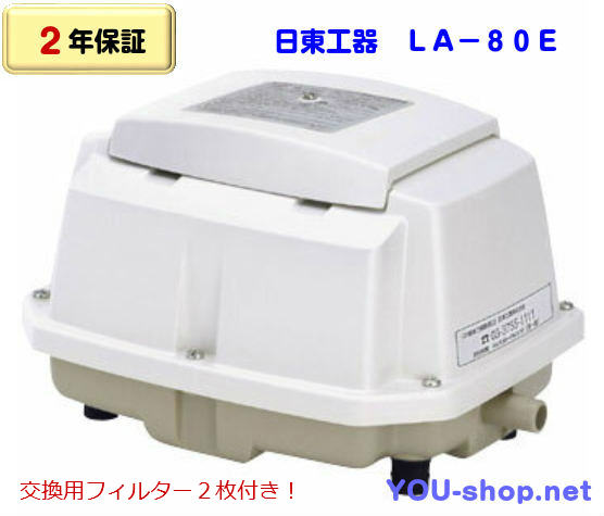 日東工器 メドー LA-80E