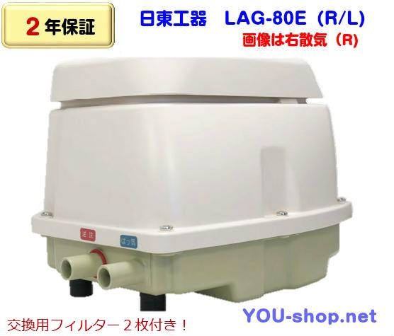 日東工器 LAG-80E  右散気/左散気