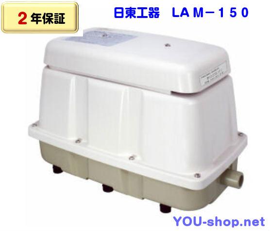 日東工器 LAM-150