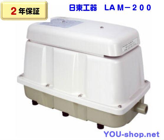 日東工器 LAM-200