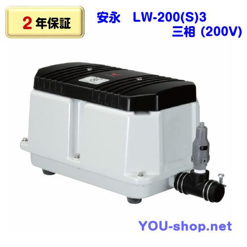 LW-200S3
