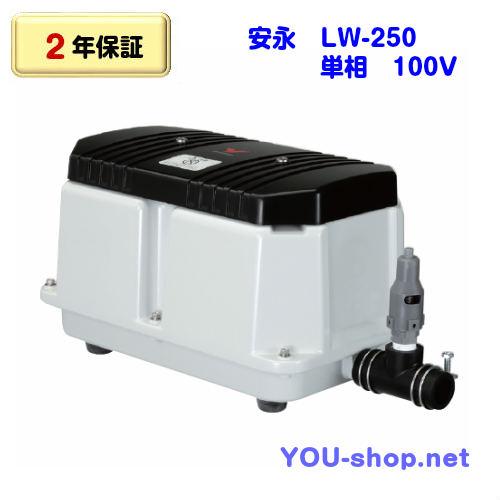 安永 LW-250