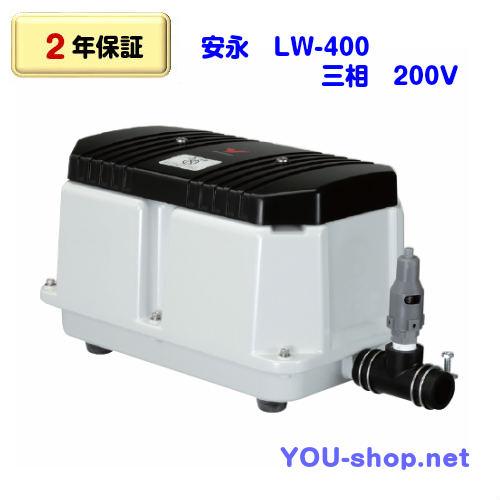 安永 LW-400 三相 200V