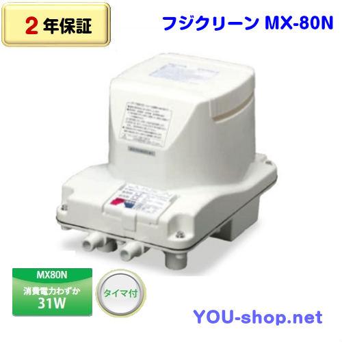 MX-80N