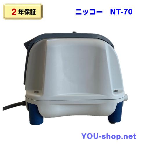 ニッコー NT-70