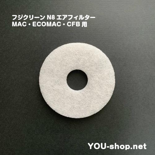 MAC・ECOMAC・CFBフィルター
