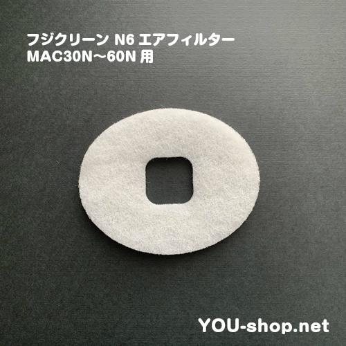 フジクリーン N6エアフィルター  MAC30N〜60N用