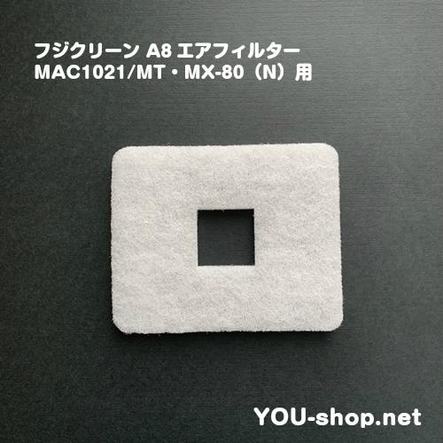 フジクリーン A8エアフィルター MAC1021/MT・MX-80(N)用