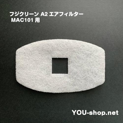 フジクリーン A2エアフィルター  MAC101用