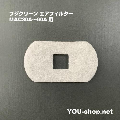 フジクリーン エアフィルター  MAC30A~60A用