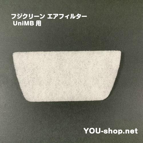フジクリーン エアフィルター  UniMB用