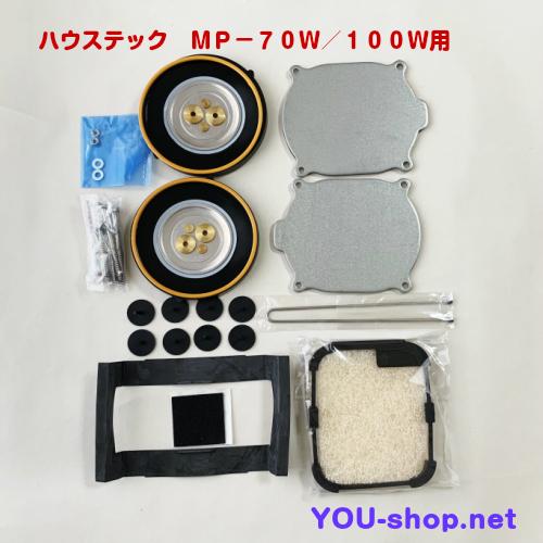 ハウステック MP-70W/100W メンテナンスパーツセット