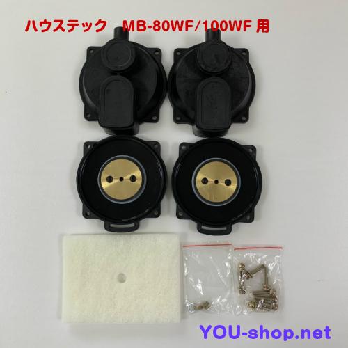 ハウステック MB-80WF/100WF チャンバーブロック