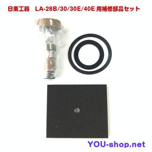 日東工器 LA-28B/30/30E/40E用補修部品セット