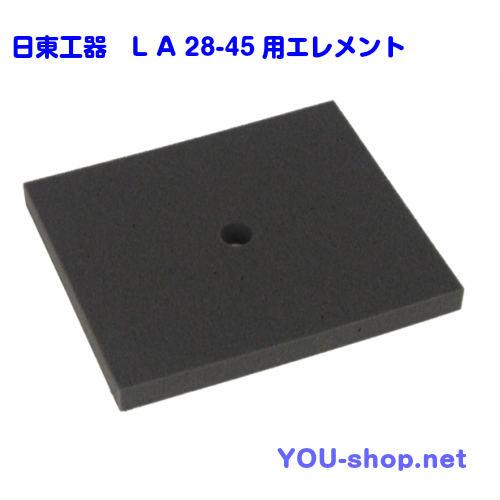 日東工器  メドー  浄化槽ブロワ LA28-45用エレメント(フィルター) 交換用