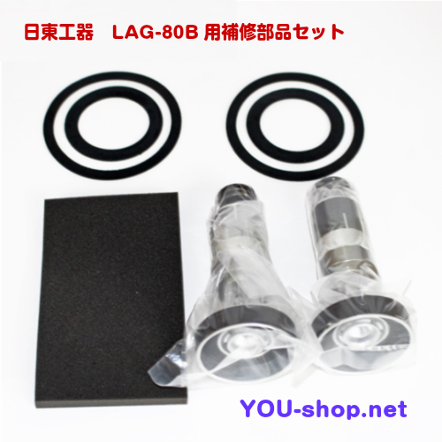 LAG-80B 補修部品