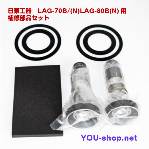 LAG-70B(N)/LAG-80B(N)