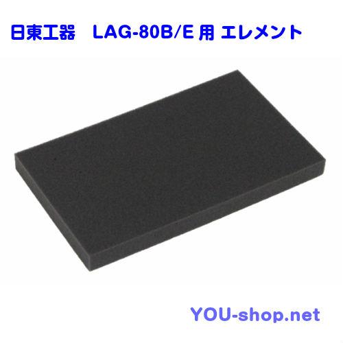 日東工器 メドー 浄化槽ブロワー LAG-80B/E用エレメント(フィルター) 交換用