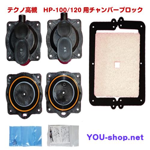 テクノ高槻 HP-100/120用チャンバーブロック
