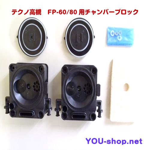 テクノ高槻 FP-60/80用チャンバーブロック