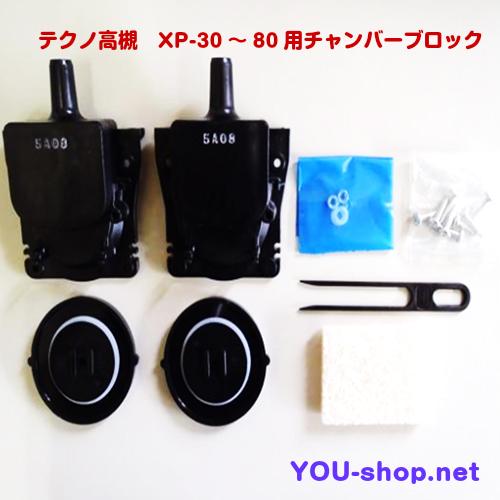 テクノ高槻 XP30~80用チャンバーブロック
