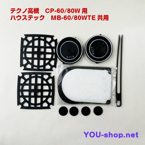 テクノ高槻 CP60~80W/MB60~80WTE用メンテナンスセット